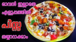 Homemade Pizza without Oven || Chicken Pizza || Perfect Pizza || How to prepare Chicken Pizza