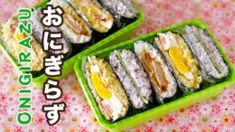 Onigirazu (Rice Sandwiches Recipe) | OCHIKERON | Create Eat Happy :)