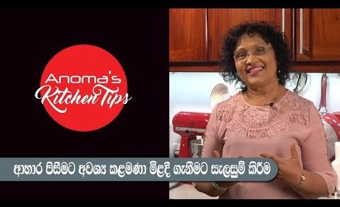 Anoma's Kitchen Tips # 62 - The Smart  plan for Grocery Shopping