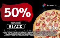 FOODporn.pl Black Friday Domino's Pizza