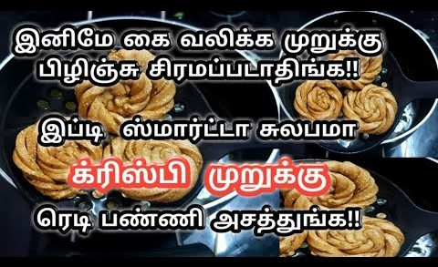 Easy evening snacks recipe in Tamil By SH tube - famous village food recipes -  easy muruku recipes
