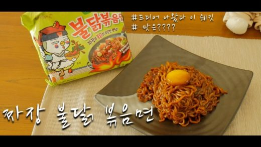 Fire Chicken Noodle ver. jjajang