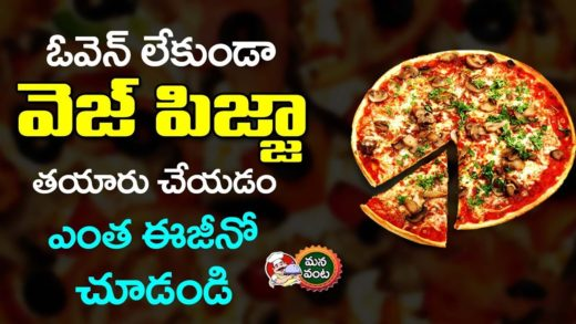 How to make Veg Pizza at Home without Oven l Homemade Pizza | Mana Vanta