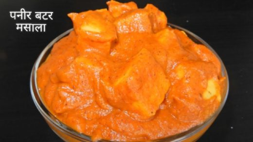 Paneer Butter Masala without Cashew paste, Cream or any dry fruits paste still Taste delicious