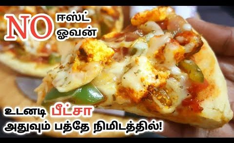how to make pizza without oven and yeast easy  method in tamil by sh tube - evening snacks recipes