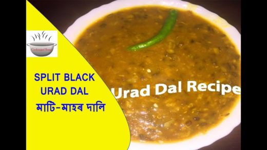 Split Black Urad Dal Recipe | How to make Split Urad Dal | Split Black Gram Lentils | মাটি মাহৰ দালি