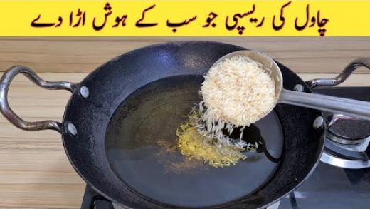 Street Food Recipe | Famous Street Food Recipe | مزیدار ریسپی | Delicious And Tasty Recipe With Rice