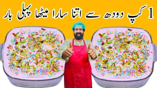 Dessert recipe with 1 cup Milk | Delicious & Easy Dessert | BaBa Food RRC | Chef Rizwan BaBa